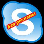 Skype_anti_adware