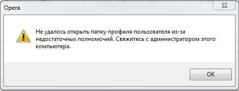 opera error